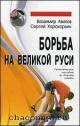 Борьба на Великой Руси
